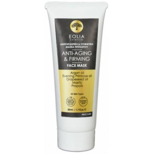 Αντιγηραντική & Συσφικτική Μάσκα Προσώπου Eolia Cosmetics 75ml